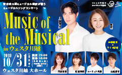Music of the Musical in ウェスタ川越