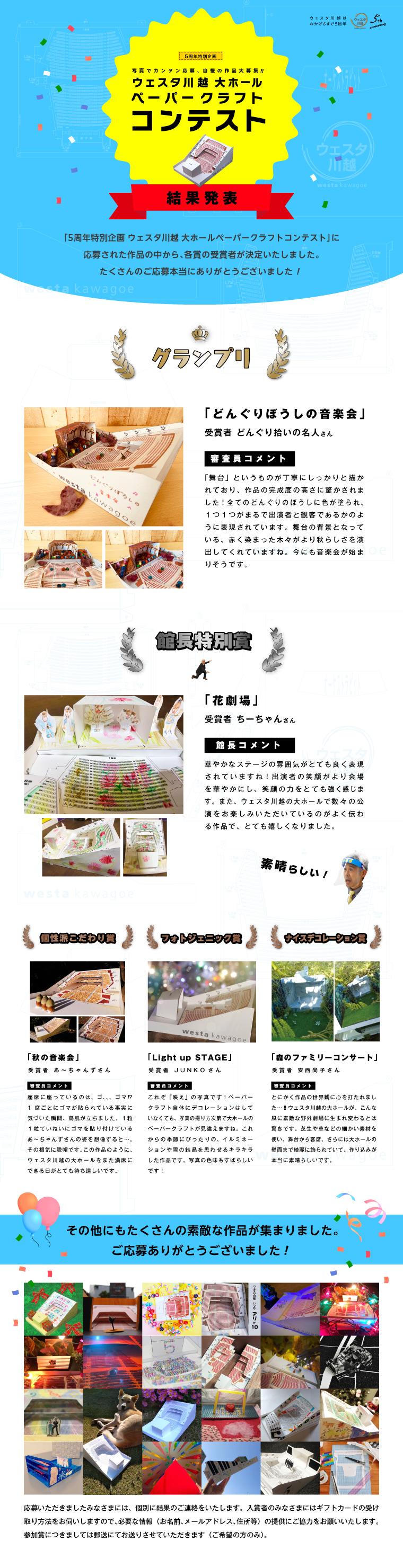 ウェスタ川越大ホール ペーパークラフトコンテスト結果発表